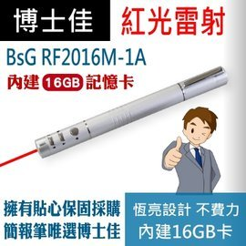 博士佳紅光簡報筆BsG RF2016M~1A紅光雷射光恆亮 、內建16GB簡報筆