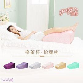 GreySa格蕾莎^~抬腿枕^~ 哺乳背靠、枕墊 親子互動床邊輔助 ♦ 單品免 ~ 178