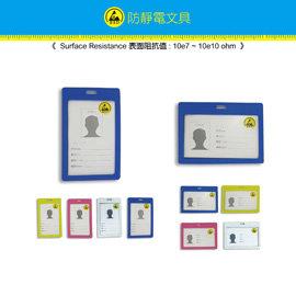 ~新全文具~防靜電直式證件套 防靜電橫式證件套 防靜電文具 證件套 紅藍綠白 直式BT70