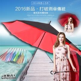 探險家戶外用品㊣NTF105 征服者CONQUEROR 輕量化纖維反向傘 雙層C型反收傘逆收傘免持雨傘雨具遮陽傘反摺傘反折傘