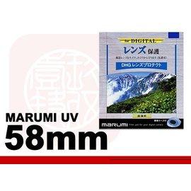 ~壹玖柒伍~MARUMI DHG UV 58mm 多層鍍膜抗紫外線保護鏡 彩宣 貨