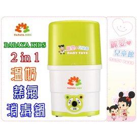 麗嬰兒童玩具館~PAPAYA KIDS-2in1微電腦溫奶器+蒸氣消毒鍋.反向收納全球體積最小旅遊專用