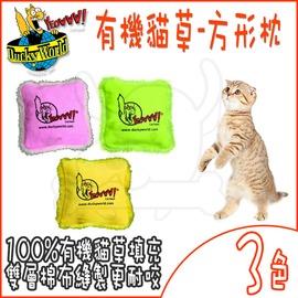 ~汪汪寵物~~Yeowww^!~美國 瘋狂貓100^%有機貓草~方形枕~綠 黃 粉~1入