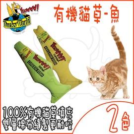 ~汪汪寵物~~Yeowww^!~美國 瘋狂貓100^%有機貓草~魚 玩具~綠 黃
