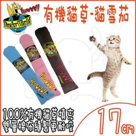 ~汪汪寵物~~Yeowww^!~美國 瘋狂貓100^%有機貓草~貓雪茄~藍 粉 咖~1入