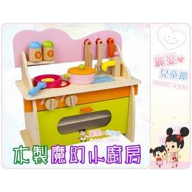 麗嬰兒童玩具館~扮家家酒玩具-快樂成長好伙伴-木製魔幻小廚房.仿真廚房煤氣灶台廚具