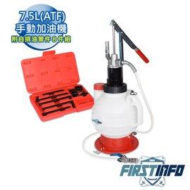 ~ 汽修工具網~7.5L ATF 手動式加油機 手壓式加油機 自動變速箱 附 歐規車及日系