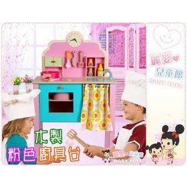 麗嬰兒童玩具館~扮家家酒玩具-大寶貝組合式木製粉色廚具台.仿真大廚房玩具組