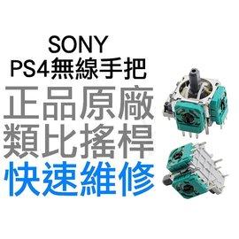 SONY PS4  類比模組 類比搖桿^(搖桿自走 方向亂飄 維修^)~台中恐龍電玩~