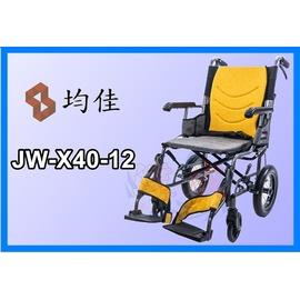 達成醫療 均佳 JW340 12吋輪 JW330 20吋輪 鋁合金掀腳輪椅 復健移位型鋁製