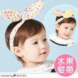 韓版女童水果印花立體兔耳朵髮帶 髮箍【HH婦幼館】