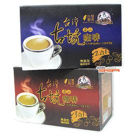 【吉嘉食品】古坑咖啡 華山3合1/2合1咖啡一盒18包125元