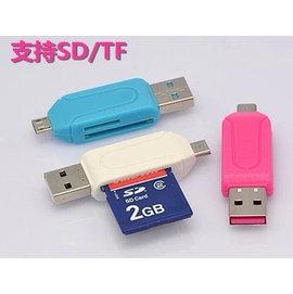 SD / micro SD 三合一 手機平板電腦兩用 micro usb OTG讀卡器/讀卡機 (大小通吃)