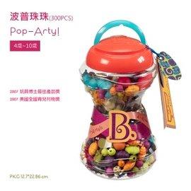 【紫貝殼】『CGA04-3』【美國B.Toys感統玩具】 Pop Arty! 波普珠珠(限量苗條罐300pcs)顏色隨機【店面經營/可預約看貨】
