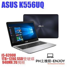 【雙硬碟】ASUS K556UQ-0081B6200U (霧面藍) i5-6200U 1TB+128G SSD雙硬碟 940MX 2G獨顯