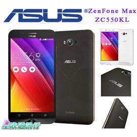 ~星欣~ASUS ZenFone Max ZC550KL 3G 32GB 5.5吋大螢幕