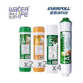 【淨水生活】《EVERPOLL 愛惠浦科技》【公司貨】一年份濾心 (EVB-F105*4 / U100A*2 / M100A*2  / T033A*1)