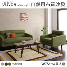 ~ 林製作所~OLIVEA自然風布面沙發 日系風 布沙發 單人座 1P W75cm