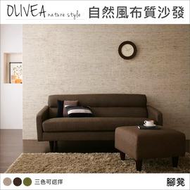 ~ 林製作所~OLIVEA自然風布面沙發 日系風 布沙發 矮凳 腳凳 沙發凳