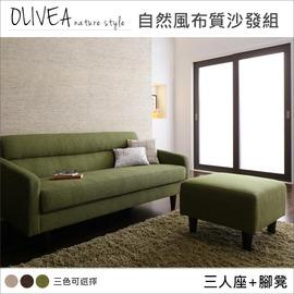 ~ 林製作所~OLIVEA自然風布面沙發組 日系風 布沙發^(三人座 腳凳^)