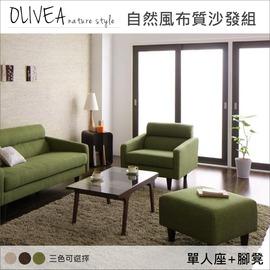 ~ 林製作所~OLIVEA自然風布面沙發組 日系風 布沙發^(單人座 腳凳^)