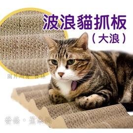 波浪貓抓版(大浪  瓦楞紙貓抓板)^~wellcat