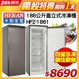 ◤直立多層冷凍 ◢ HERAN 禾聯 188L 直立式冷凍櫃 HFZ~1861