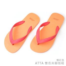 ~333家居鞋館~ATTA 雙色夾腳拖鞋~橘紅色