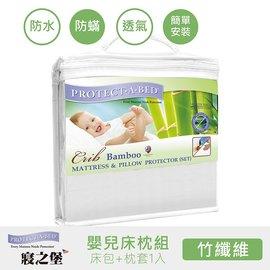 美國【 寢之堡 】竹纖維嬰幼兒床墊保護組-床包+枕套