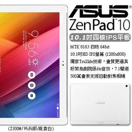 【New Pad】ASUS ZenPad 10 Z300M 10.1吋 四核平板 (白)  活動期間,藍牙立體聲鍵盤可享加購價1000元