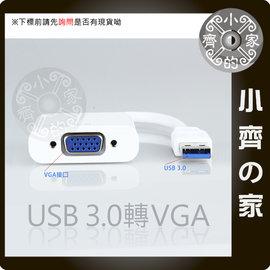USB 3.0 USB3.0 VGA 電腦外接顯卡 外接顯示卡 多工 多畫面 雙螢幕 分割