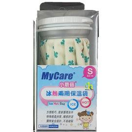 小蘑菇冷熱兩用保溫袋 S ^(600ml^) ^(冰溫兩用敷袋、熱敷袋、冰敷袋^)