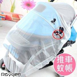 通用 白色 寶寶推車 全罩式蚊帳 加密【HH婦幼館】