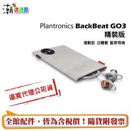 Plantronics BackBeat GO3 精裝版 潮流☑繽特力 藍芽耳機 防水立體