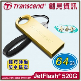 ~Transcend 創見~JF520G 64G USB2.0奢華金防水碟 隨身碟 TS6