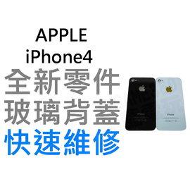 APPLE iPhone4 背蓋 白色 黑色~台中恐龍電玩~