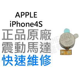 APPLE iPhone4S震動馬達 ~台中恐龍電玩~