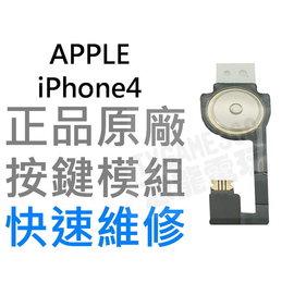 APPLE iPhone4 HOME 鍵排線 返回鍵~台中恐龍電玩~