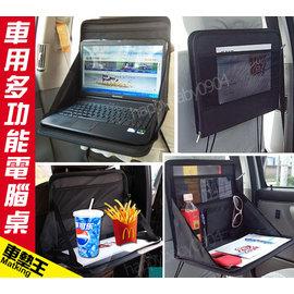 ~車老闆~~便利 ~~車用多 電腦桌~筆記型電腦桌.車用餐台飲料架.車用辦公台.汽車電腦包