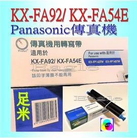 ~ 足米 ~國際牌 Panasonic KX~FA92 KX~FA54E 相容轉寫帶~一盒