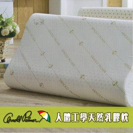 ~雨傘牌~Arnold Palmer 人體工學天然乳膠枕