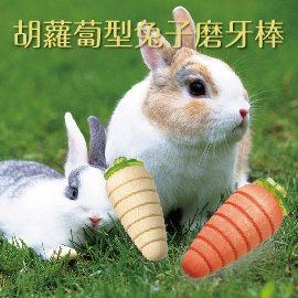 蘿蔔型兔子磨牙棒~紅蘿蔔
