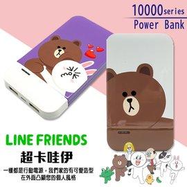 抓寶利器 Pokemon LINE FRIENDS 貼圖  10000mAh 熊大 兔兔