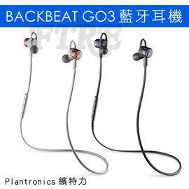 Plantronics 繽特力 BackBeat GO 3 藍牙耳機 IP52 奈米級防水