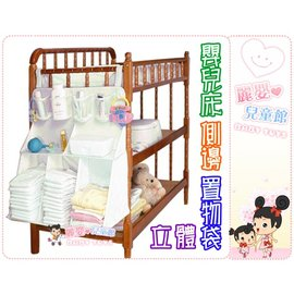 麗嬰兒童玩具館~嬰兒床側邊立體置物架/置物袋-超大號置物袋.寶寶尿布收納袋.衣物整理架子