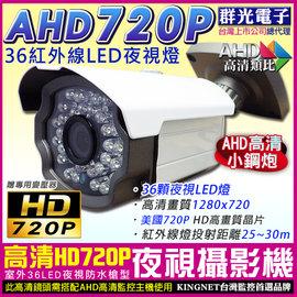 監視器 AHD 720P 百萬畫素 鏡頭36顆燈 紅外線攝影機 群光電子總代理