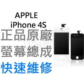 APPLE iPhone4S 液晶螢幕總成 液晶破裂 面板破裂 玻璃破裂 手機維修~台中恐