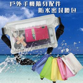 夏日 PVC相機防水袋衝浪.沙灘.浮潛 觸控收納袋