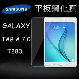 9H 平板鋼化玻璃膜 三星 samsung Tab A 7.0吋  T280 螢幕 保護貼