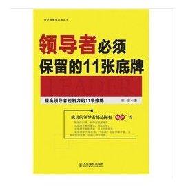 領導者必須保留的11張底牌:提高領導者控制力的11項修煉( 書)